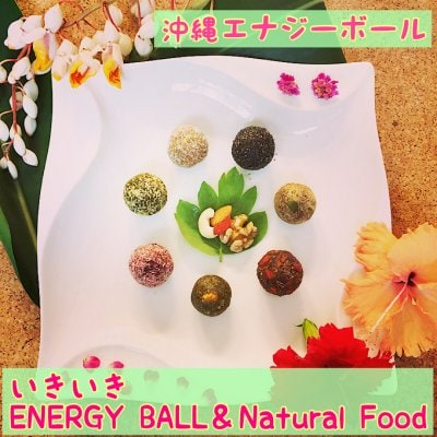沖縄エナジーボールをお届け!カラダ想いの自然派ヘルシーおやつ&スポーツ補給食は『いきいき ENERGY BALL&Natural Food』