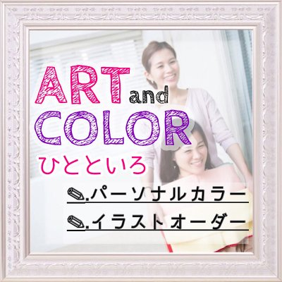 ART and COLOR ーひとといろー