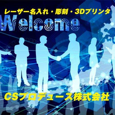 レーザーマーキング・彫刻加工・3Dプリントサービス|CSプロデュース株式会社|新潟県燕市