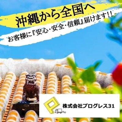 完熟パイナップルを沖縄から全国発送|沖縄の特産品をお届けします|株式会社プログレス31