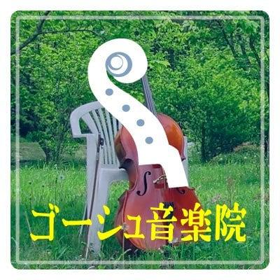 ゴーシュ音楽院|千葉県長生郡長柄町|初めてが楽しい音楽教室