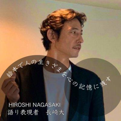 語り表現者「長崎大 HIROSHI NAGASAKI」