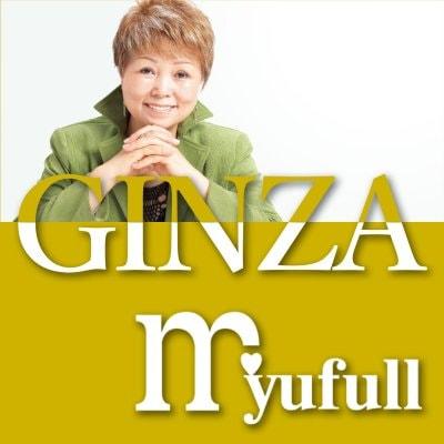GINZA myufull|銀座ミューフル