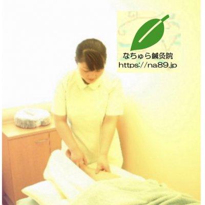 なちゅら鍼灸院 女性のための鍼灸/アロマ/よもぎ蒸し