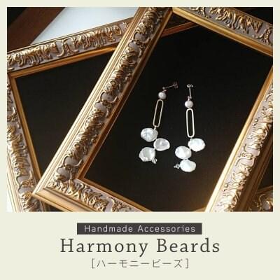 Harmony*Beards(ハーモニービーズ)「石川県金沢市のオリジナルアクセサリー制作/販売」