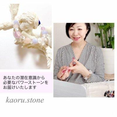 kaoru stone。パワーストーン鑑定であなたに必要なオーダーメイドのブレスレット作り。長野県松本市から全国へお届け