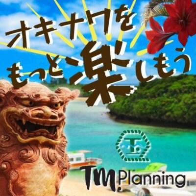 沖縄/伊江島・南城市/体験型民泊とマリンレジャーの有限会社TM.Planning(ティーエムプランニング)沖縄を「ただいま」と言える第二の故郷に。