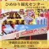 レストラン 1杯ドリンクサービス/ 売店 ショッピング10% Off / パーラー 350円→330円