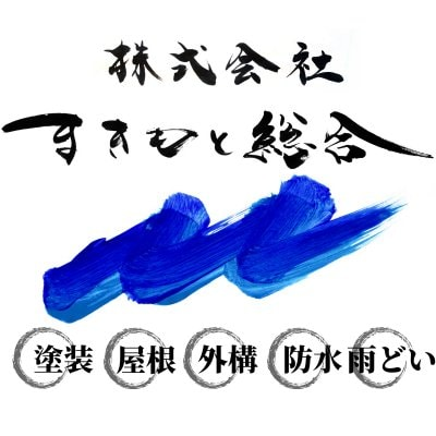 関東エリアの戸建専門塗装工事 株式会社まきもと総合