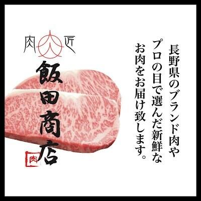 信州のおいしいお肉を通信販売 飯田商店