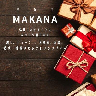 MAKANA  ~あなたへの贈り物〜