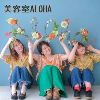 【 美容室ALOHA 】-アロハ- 「元気はキレイ!」 のはじまりです。 山陰島根県出雲市