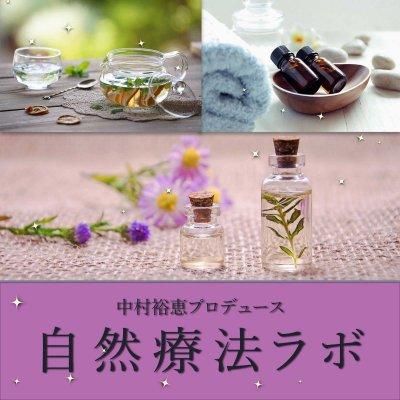 自然療法ラボ|中村裕恵プロデュース