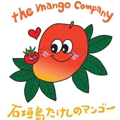 石垣島たけしのマンゴー  最高の笑顔を食卓にお届け♪  the mango company
