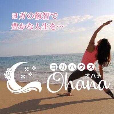 ヨガスクール『Yoga house Ohana』 鳥取県米子市      ~訪れた全ての人が笑顔になれる空間~