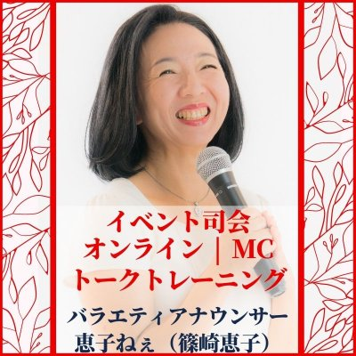 イベント司会 オンライン MC ボイストレーニング つくば 篠崎恵子 J3-entertainment
