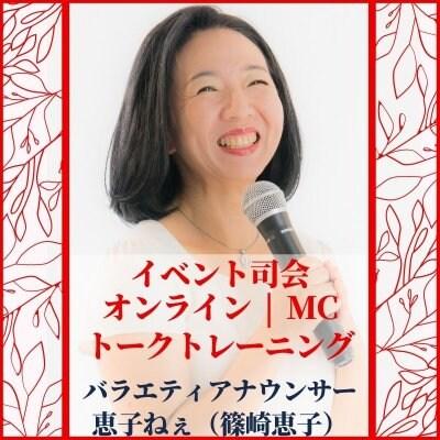 イベント司会 つくば 篠崎恵子 J3 ONLINE SHOP