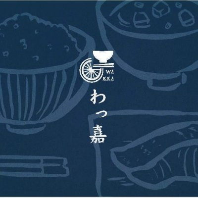 """柏市/江戸川台でお食事やお酒を楽しめる""""和風ダイニングわっ嘉"""""""