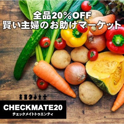 全品20%OFF|チェックメイト20(トゥエンティ)|賢い主婦のお助けマーケット