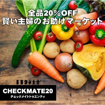 全品20%OFF|チェックメイト20(トゥエンティ)|賢い主婦のお助けマーケット/越季(こしき)