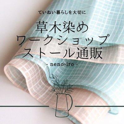 草木染めワークショップ 草木染めストール販売 neno•iro