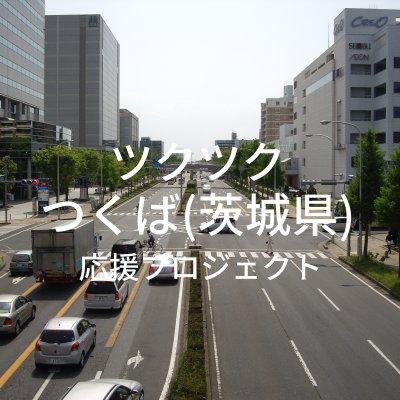 ツクツクつくば(茨城県)応援プロジェクト