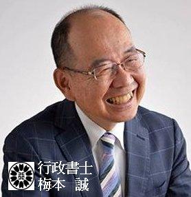 「オンライン相談」は行政書士梅本誠事務所へ