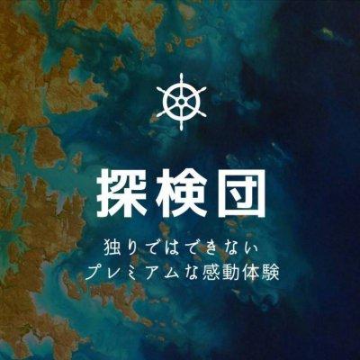 探検団公式ページ