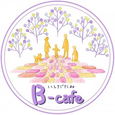 広島県三次市【いしだたみB-café(ビーカフェ)】 〜地域の人たちをつなぐ子ども食堂をめざして…〜