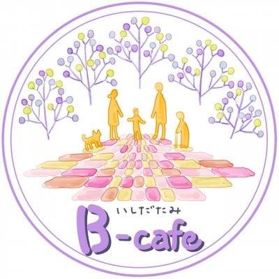 【いしだたみB-café(ビーカフェ)】