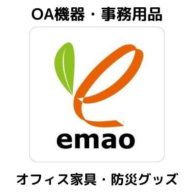 OA機器 事務用品 オフィス家具 防災グッズなど メンテナンスまでお任せ 株式会社エマオ