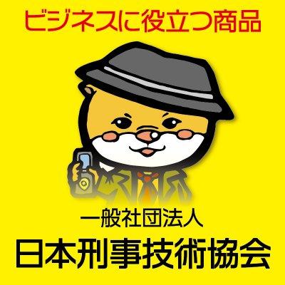 一般社団法人 日本刑事技術協会