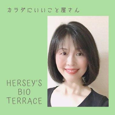 カラダにいいこと屋さん【Hersey's bio terrace】1dayファスティング講座|グルテンフリー発酵料理教室|ハーブ&アロマWS|深眠タッチセラピー®︎ |深眠フットセラピー®︎|小顔リフト整顔|CBD製品・10freeネイルシール販売