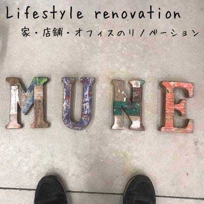 船橋でお家/店舗/オフィスのライフスタイル/リノベーションならMUNE