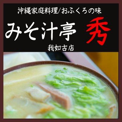 沖縄家庭料理【みそ汁亭秀】宜野湾市我如古店
