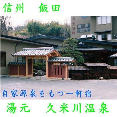 長野県飯田市でお客様の要望にあったご宿泊プランを提供する温泉旅館/湯元久米川温泉