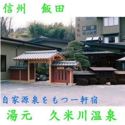 湯元 久米川温泉