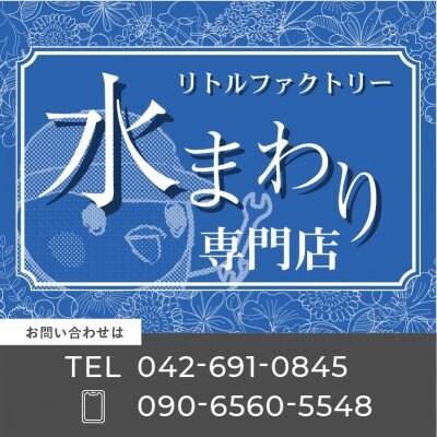リトルファクトリーの水まわり専門店【八王子の水道屋さん】