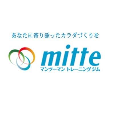 プロトレーナーがあなたの心とカラダづくりを成功に導きます! 鳥取市のマンツーマントレーニングジム【mitte(ミッテ)】