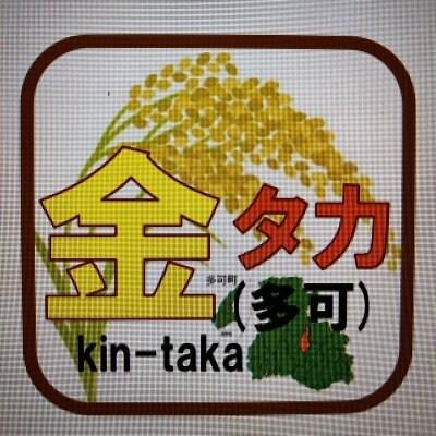 兵庫県多可町の特産品と自家製のお米のお店「金タカ」
