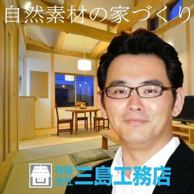 注文住宅・リフォームのことなら新潟県長岡市 自然素材の家づくり 三島工務店