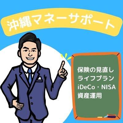 「お金の不安を、安心に変える!」 沖縄マネーサポート