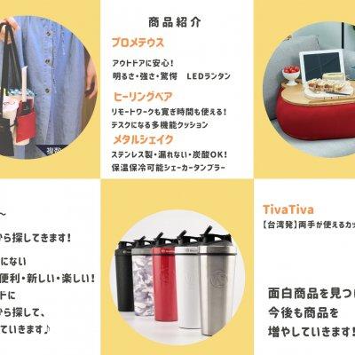 【クラウドファンディング商品】 新しい!楽しい!便利!おもしろい!をキーワードに世界中から探してきた商品をご紹介!