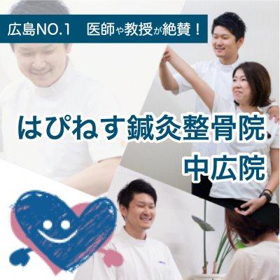 広島市西区で整体・骨盤矯正なら 【はぴねす鍼灸整骨院中広院】