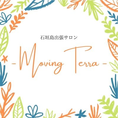 石垣島出張サロン〜Moving Terra〜|ムービングテラ|