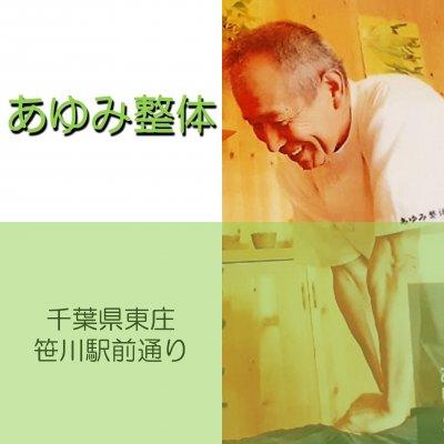 千葉県東庄・肩こり腰痛 あゆみ整体