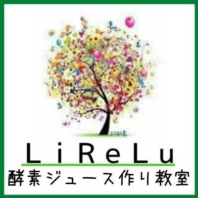 酵素の教室 LiReLu(リレル)
