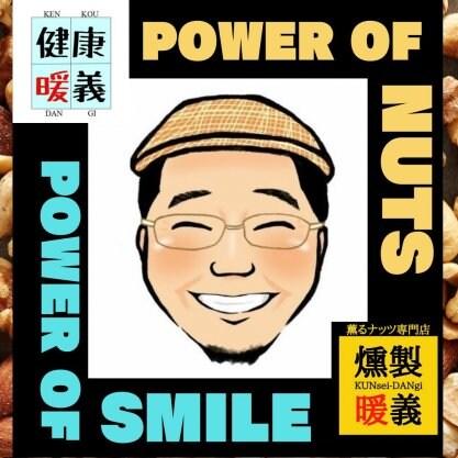 ヘルシーでおいしいスモークフード|燻製暖義KUNsei-DANgi(江戸川区船堀)
