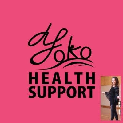 【 ヘルスサポート YOKO 】-美姿勢のこだわり- 心身共に元気で美しいライフスタイルへ