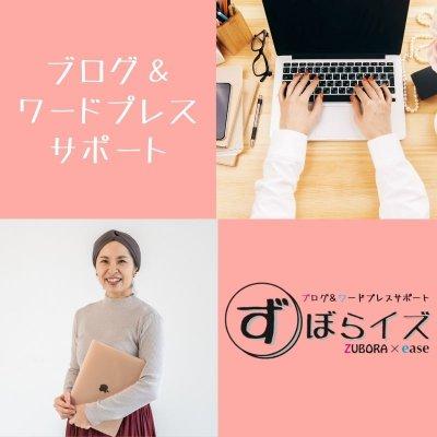 ずぼらイズWEBオフィス〜沖縄からサポート!!ワードプレス&ブログ活用なら♪